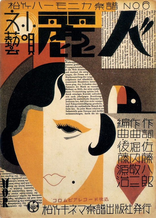 """Reijin"" sheet music cover, 1930"