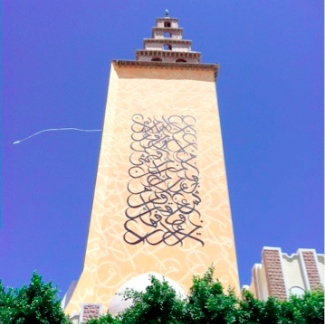 El Seed - Jara mosque | Art-Pie